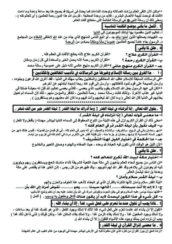 مراجعة التربية الإسلامية للصف الأول الثانوي ترم ثاني في 5 ورقات 4602