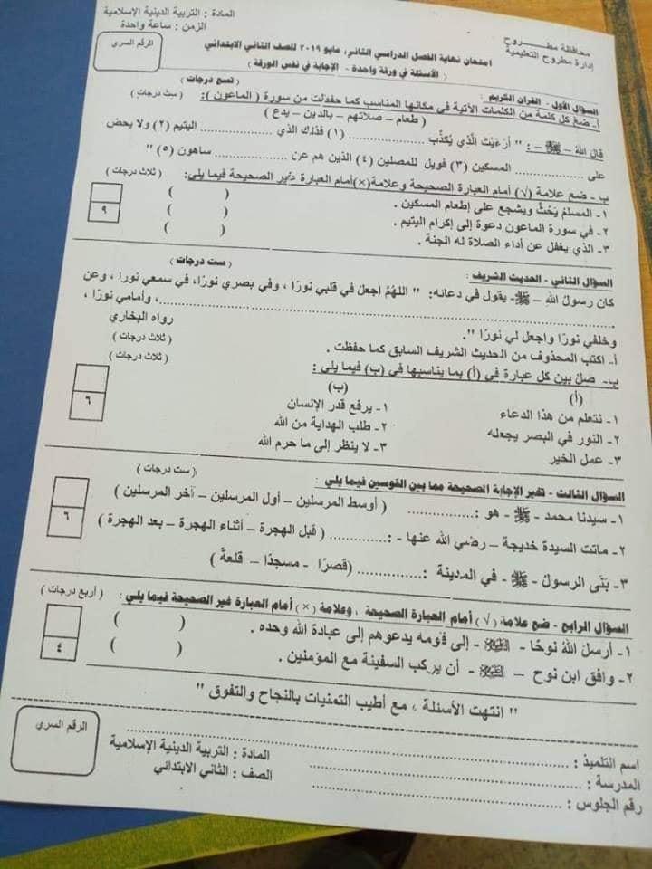امتحان التربية الاسلامية للصف الثاني الابتدائي ترم ثاني 2019 ادارة مطروح التعليمية 4603