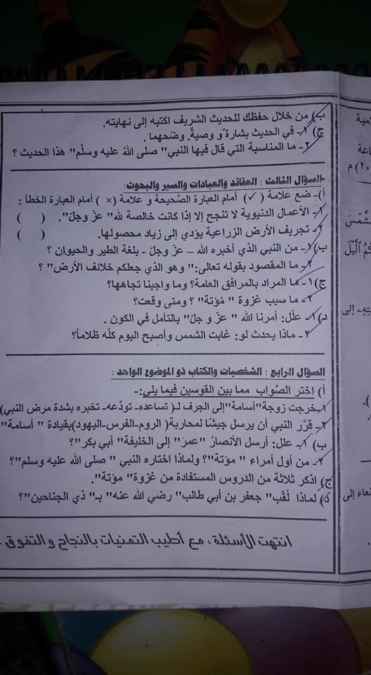 امتحان التربية الاسلامية للصف الثاني الاعدادي ترم ثاني 2019 محافظة بورسعيد 4606