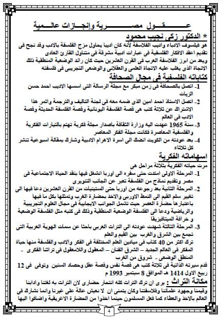 مراجعة التربية الوطنية للصف الأول الثانوي ترم ثاني أ/ فتحي مطحنة 4609