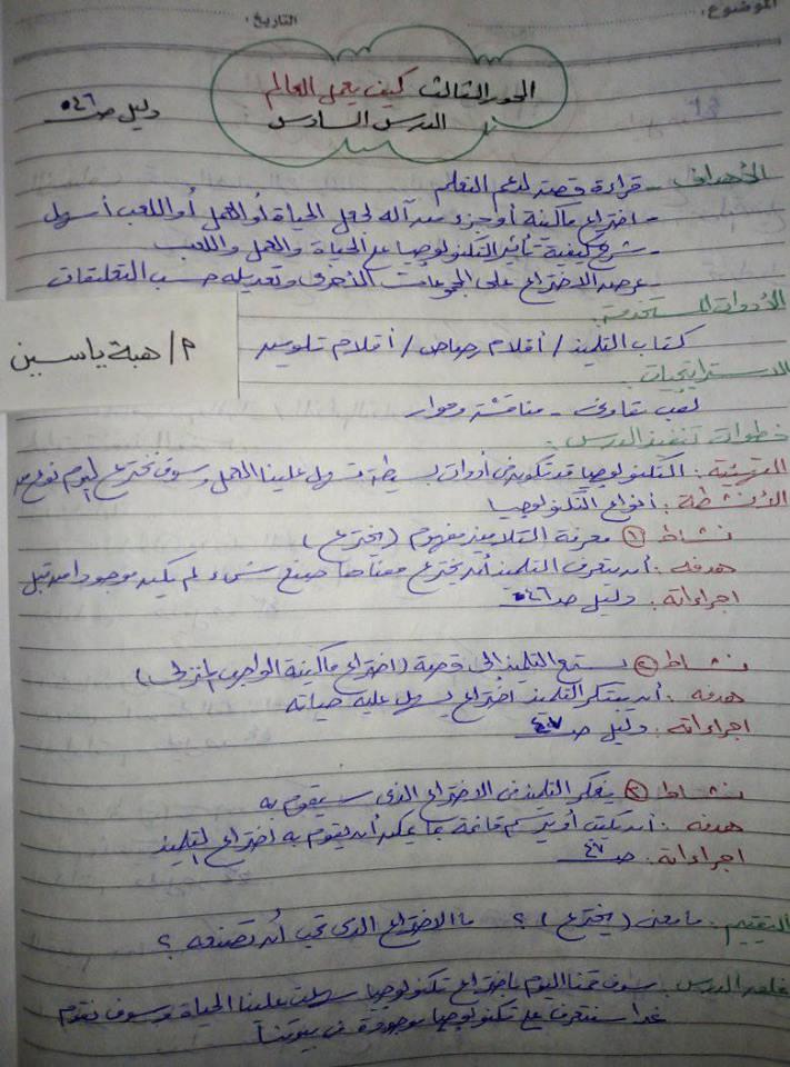 تحضير لغة عربية للصف الأول الإبتدائى ترم ثانى نظام جديد أ/ هبة ياسين 4613