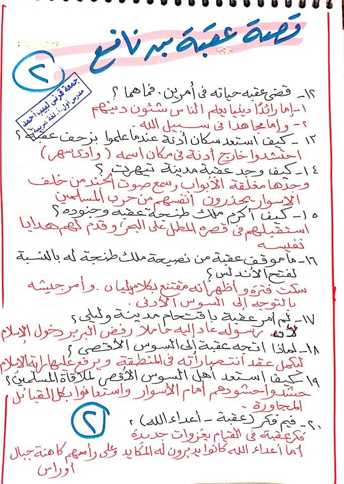 روشتة النحو وتوقعات القصة للصف الاول الاعدادي ترم ثاني أ/ جمعة قرني 4625