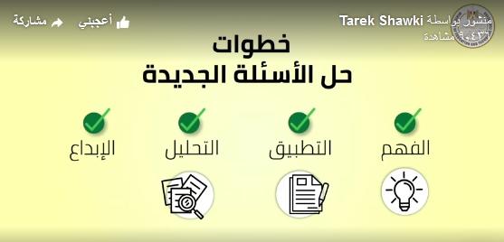 عاجل.. التعليم تنشر فيديو لشرح نمط الأسئلة الجديدة للصف الأول الثانوي 4639