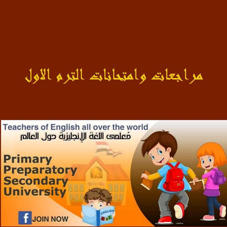 اقوى مراجعات مناهج اللغة الانجليزية لجميع الصفوف ابتدائي اعدادي ثانوي.. موضوع شامل لكبار المدرسين 46452210