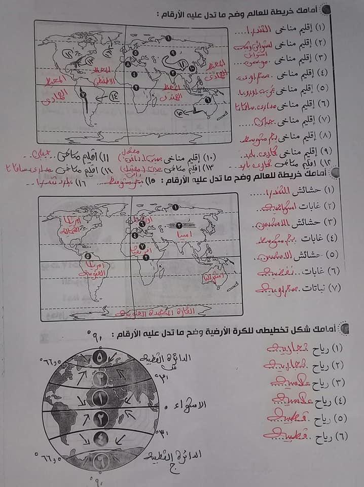 مراجعة الخرائط للصف الاول الاعدادي ترم ثاني أ/ عاطف محمود 4651