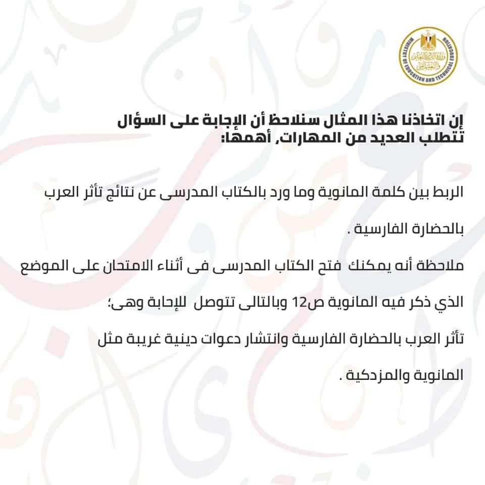 نماذج أسئلة امتحان اللغة العربية للصف الأول الثانوى مايو 2019 من الوزارة 4653