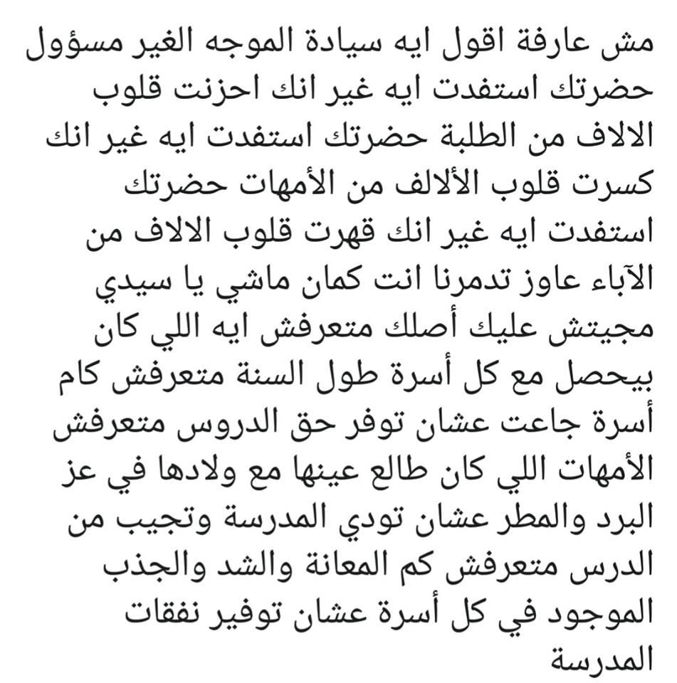 شكاوى من صعوبة امتحان لغة عربية الاعدادية.. وخصوصا امتحان القاهرة والاسكندرية 4663