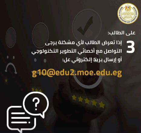التعليم توجه 5 ارشادات لطلاب أولى ثانوي لتحقيق الاستفادة الكاملة من تشغيل منصة الامتحانات الإلكترونية غداً 4664