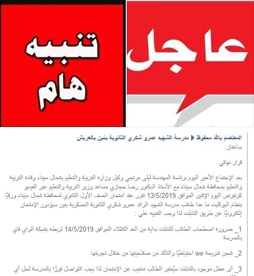 امتحانات ورقية لطلاب أولى ثانوي بمحافظة شمال سيناء 4674