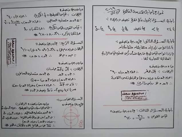 إجابة امتحان الهندسة للصف الثالث الاعدادي ترم ثاني 2019 محافظة القاهرة 4677