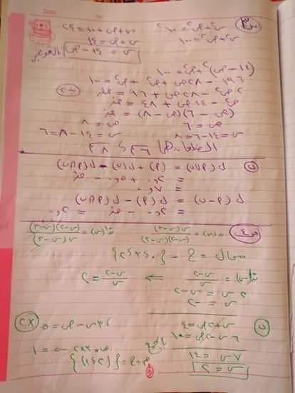 إجابة امتحان الجبر للصف الثالث الاعدادي ترم ثاني 2019 محافظة الجيزة 4679