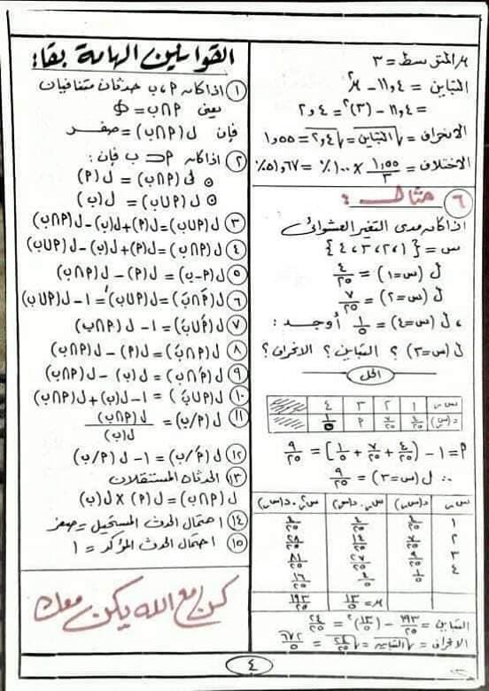 مراجعه الإحصاء للصف الثالث الثانوي أ/ أحمد عبد الحميد 4701