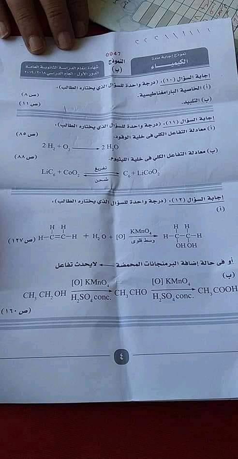 النموذج الرسمي لاجابة امتحان الكيمياء للثانوية العامة 2019  4708
