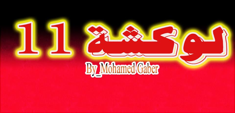 سلسلة هيا بنا نتعلم فى بحور الـــ الاكسيل أ/ محمد جابر 47080610