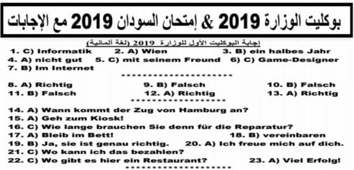 اجابات بوكليت الوزارة وامتحان السودان في اللغة الألمانية للثانوية العامة 2019 4716