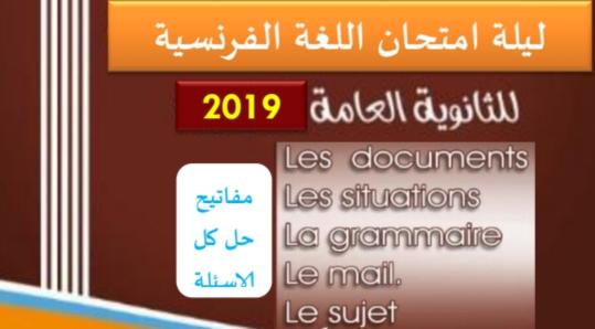 مفاتيح حل أسئلة امتحان اللغة الفرنسية للثانوية العامة مسيو عثمان البروف 4717