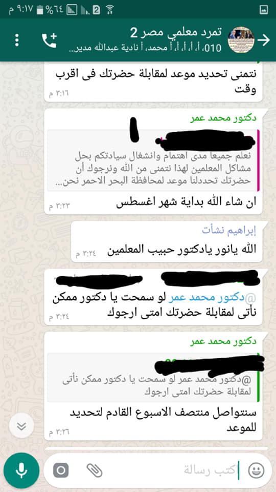 عمر يعلن مواعيد اجتماعه الأسبوعي مع المعلمين لعرض مشكلاتهم 4727