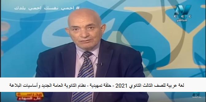 شرح لغة عربية الثانوية العامة نظام جديد فيديو -  حلقة تمهيدية نظام الثانوية العامة الجديد وأساسيات البلاغة 473
