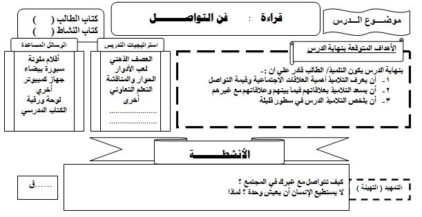 دفتر تحضير  اللغة العربية ثالثة إعدادي تيرم أول معدل  2020 4735