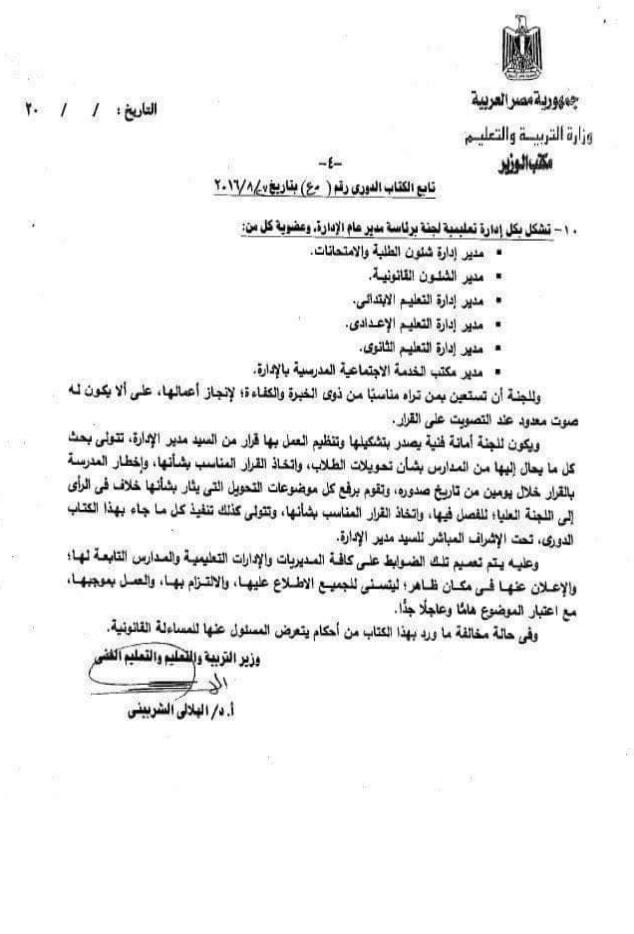 تحويلات الطلاب بين المدارس والكتاب الدوري رقم ٤٠ 475