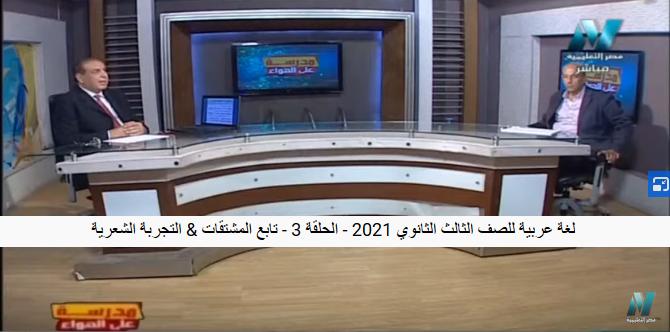 شرح لغة عربية الثانوية العامة نظام جديد فيديو. الحلقة 3 تابع المشتقات / التجربة الشعرية 475