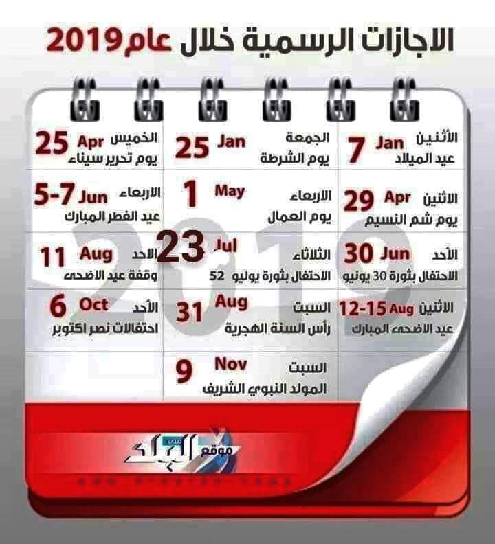 الاجازات الرسمية خلال عام 2019 47574910