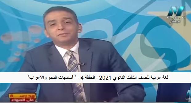 شرح لغة عربية الثانوية العامة نظام جديد فيديو.. الحلقة 4 أساسيات النحو والاعراب 476
