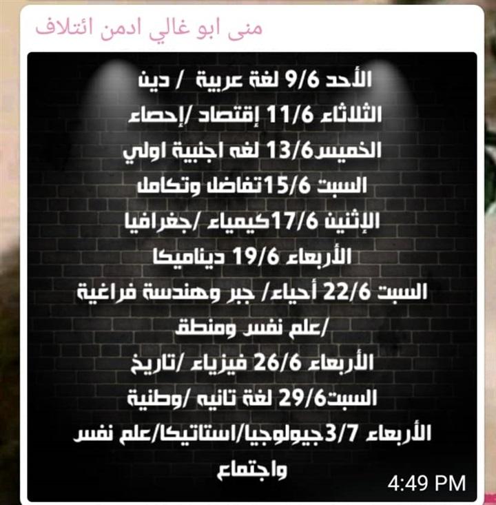 ائتلاف تحيا مصر بالتعليم يقدم جدول مقترح للثانوية العامة مناسب لجميع الشعب 47610