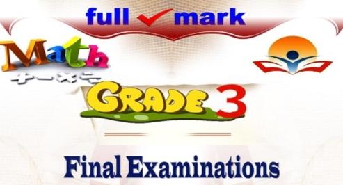 Math: نماذج امتحانات للمراجعة النهائية للصف الثالث الابتدائي ترم أول 4764
