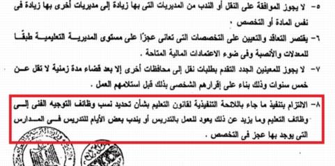 قرار 202 .. ندب الموجهين لبعض الأيام بالمدارس لسد العجز 4765