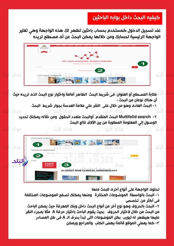 بالصور.. شرح البحث داخل بنك المعرفة المصري 47710