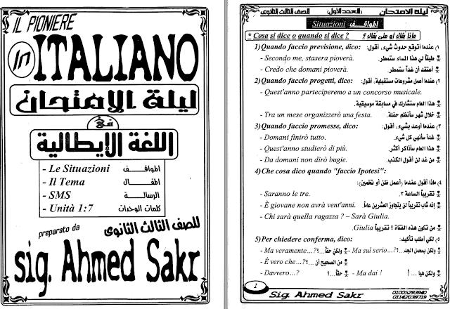 مراجعة اللغة الإيطالية للصف الثالث الثانوي مستر أحمد صقر 47710