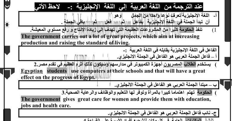 اقوى اسئلة الترجمة Translations للصف الثالث الثانوي 47713