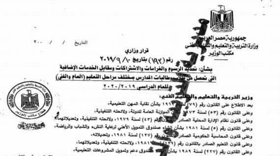 التعليم تصدر القرار 193 لسنة 2019 بشأن تحديد الرسوم المدرسية للعام الدراسي 2019- 2020 47718