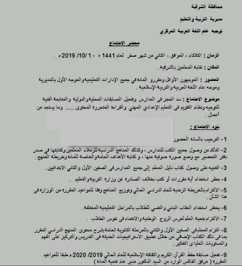 تعليمات توجيه اللغة العربية  2019 / 2020 4772