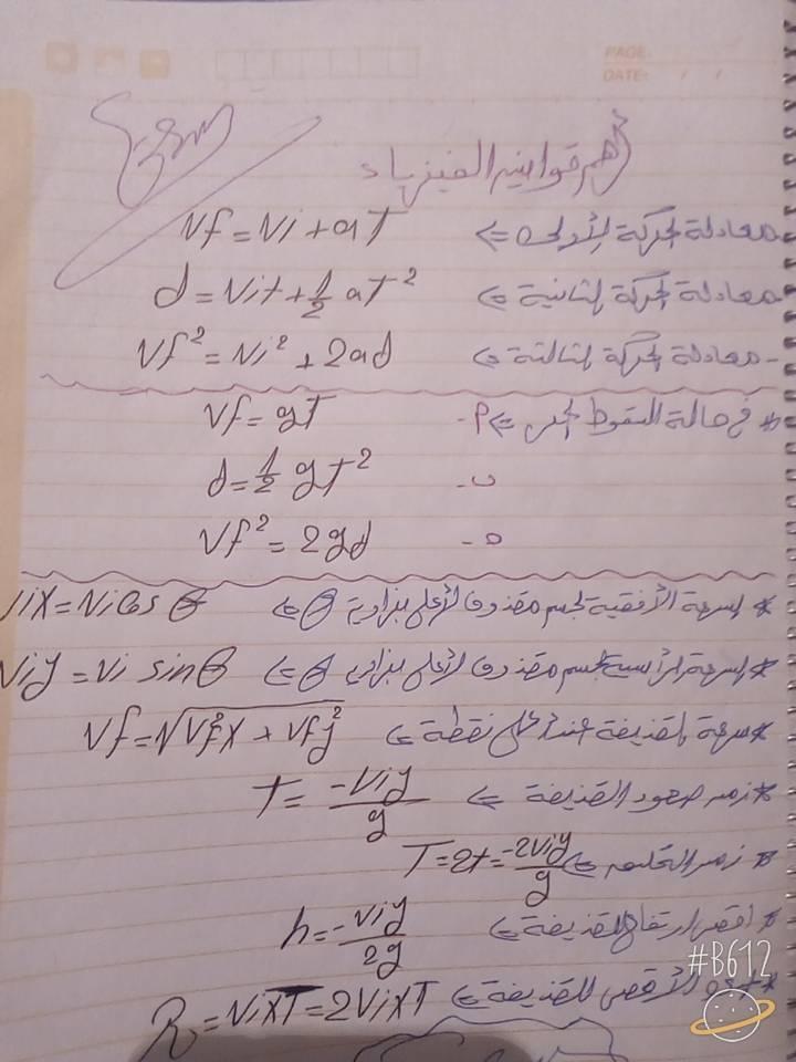 اهم قوانين الباب الثاني فيزياء اولى ثانوي في ورقة واحدة 47792610