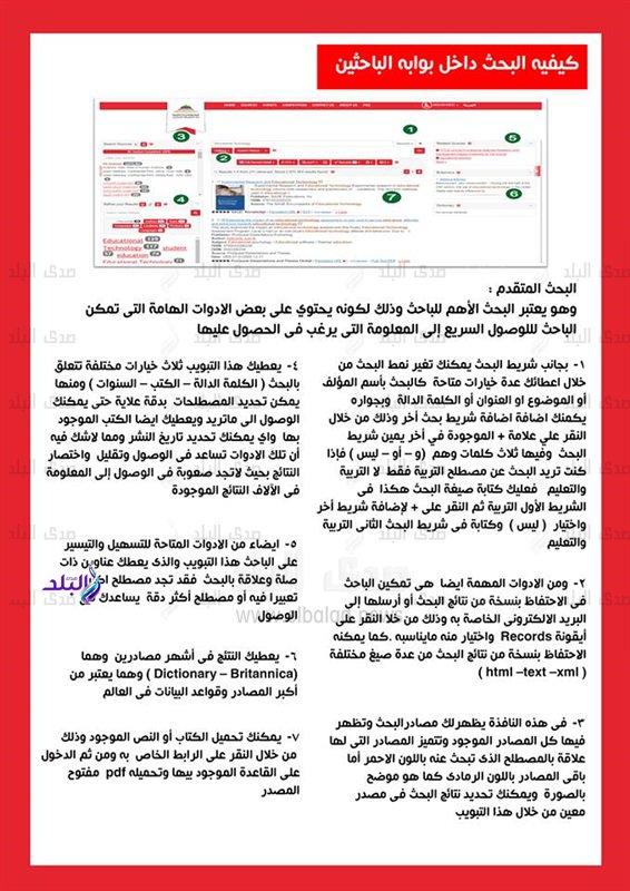 بالصور.. شرح البحث داخل بنك المعرفة المصري 47811