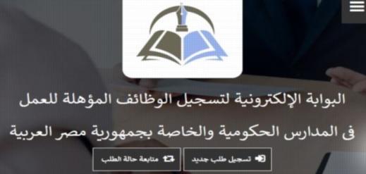التعليم تصدر بيان بشأن رسالة الخطأ في الرقم القومى والرقم السري للمتقدمين على بوابة التوظيف 4787