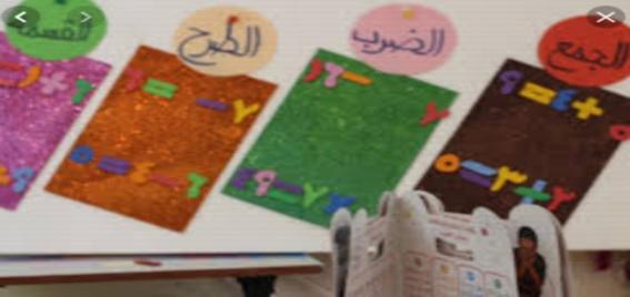 التعليم تصدر تعليمات كيفية تدريس وتفعيل ركن الرياضيات برياض الأطفال 4789