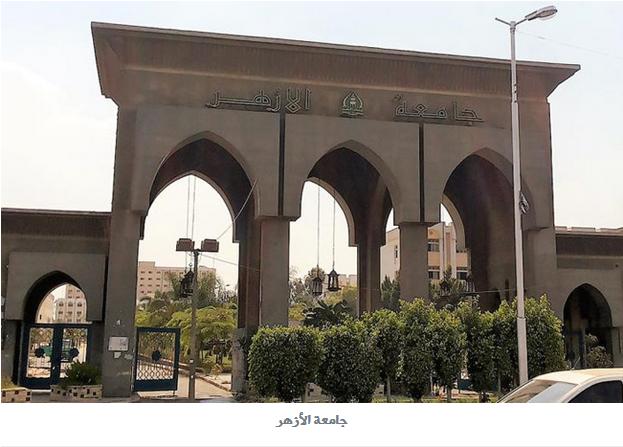 رابط التسجيل في تنسيق القبول بالمدن الجامعية بجامعة الأزهر 479
