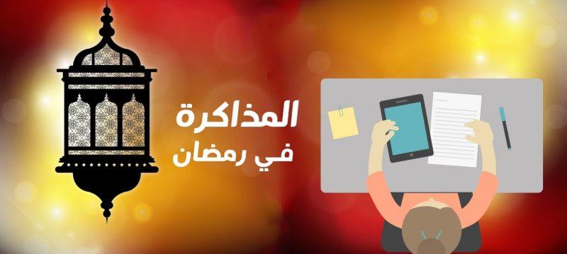 ازاي تقسم اليوم في رمضان عشان الامتحانات وتستمتع بيه  47911510