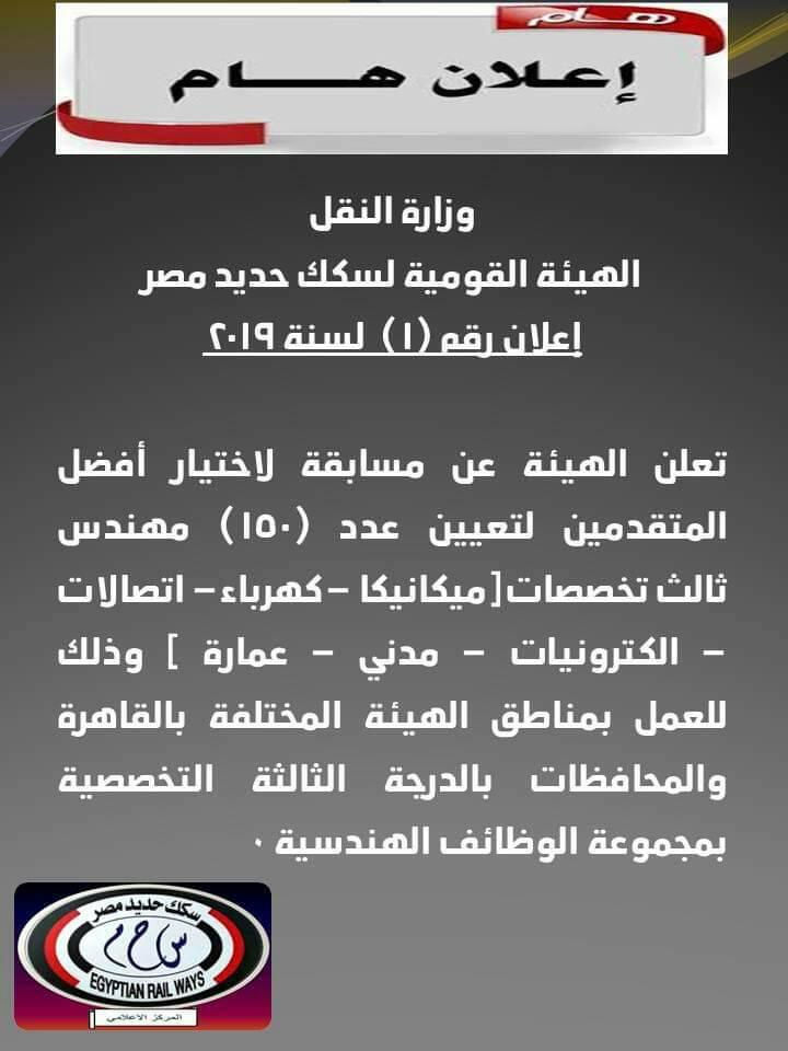 لخريجي هندسة.. وظائف بالهيئة القومية لسكك حديد مصر.. ننشر الاعلان 4793