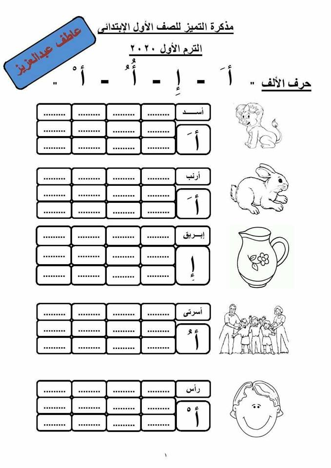 ملزمة  اللغة العربية للصف الاول الابتدائى الترم الاول 2020 أ/ عاطف عبد العزيز 4797