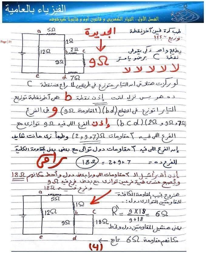 فيزياء| ملخص قوانين التوالي والتوازي و ازاي تحل اي دايرة كهربية تقابلك بسهولة للثانوية العامة 4802