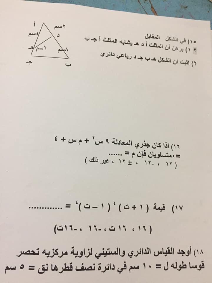 امتحان رياضيات للصف الأول الثانوي نظام جديد مستر/ هاني الكومي 4809