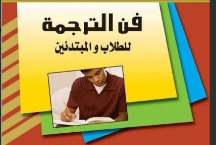 لغة انجليزية: مذكرة فـن الترجمة للطـلاب والمبتدئين 482