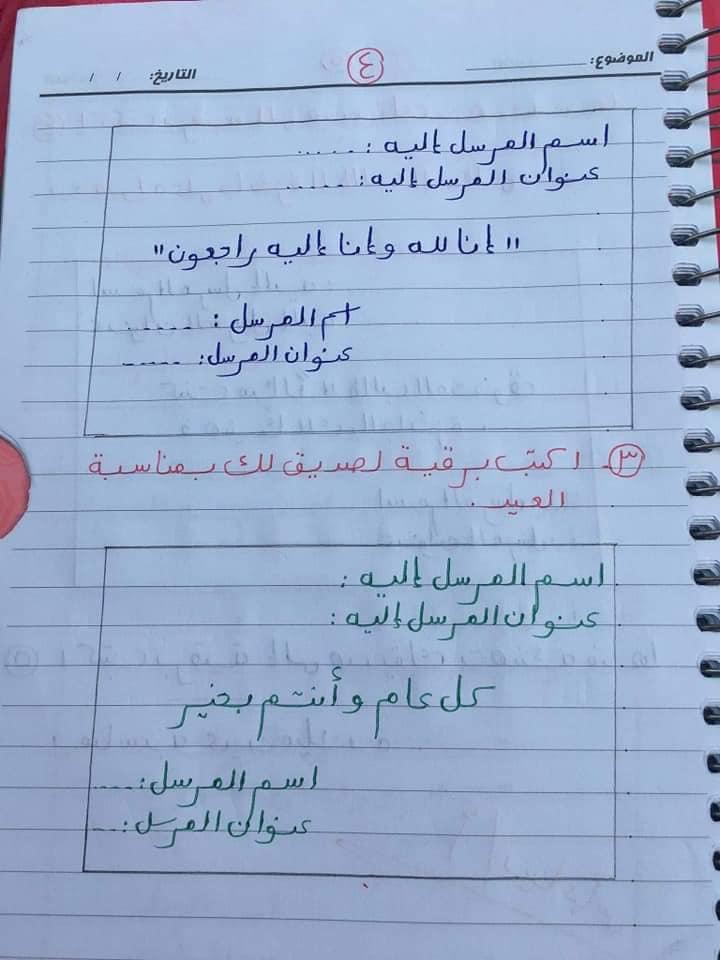 كيفيه كتابه البرقيه مس دينا عباس 4834