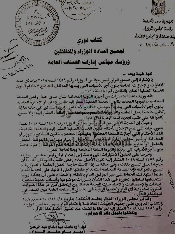 بالمستندات.. مجلس الوزراء يحدد شروط قبول أو رفض الاجازات للموظفين 48410