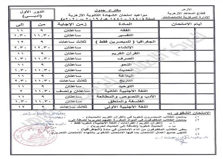 """جدول امتحانات الثانوية الأزهرية 2020 """"مقترح"""" 48412"""