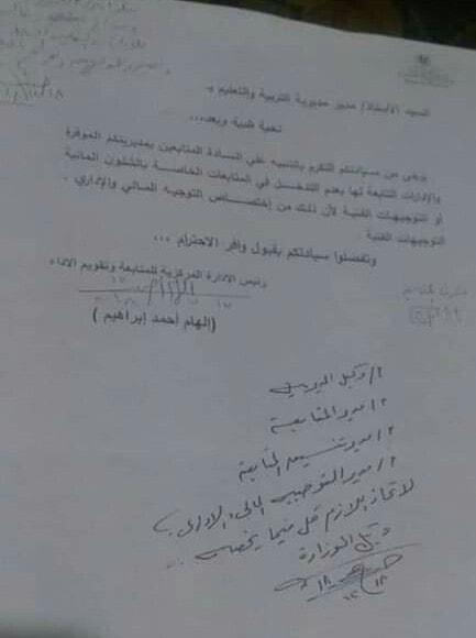 فاكس عاجل للجان المتابعة بالمديريات التعليمية 48413810